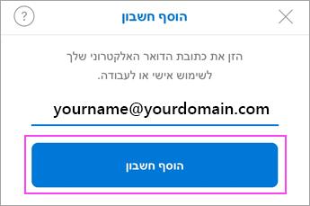 הזן את כתובת הדואר האלקטרוני שלך