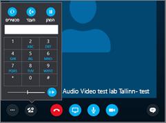 צילום מסך המציג את המקשים שמע