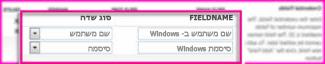 צילום מסך של מקטע שדות האישור של דף המאפיינים של יישום יעד של אחסון מאובטח. שדות אלה מאפשרות לך לציין אישורי הכניסה עבור היעד