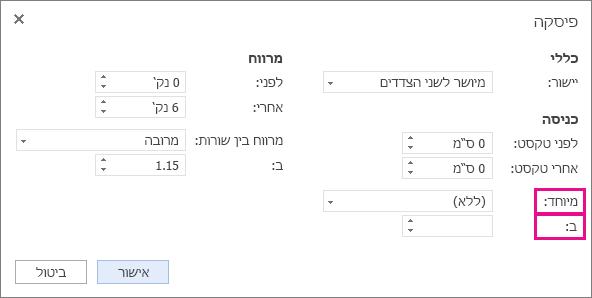 בחר סוג כניסה מהרשימה 'מיוחד' ולאחר מכן הגדר את המידה תחת 'ב-'.