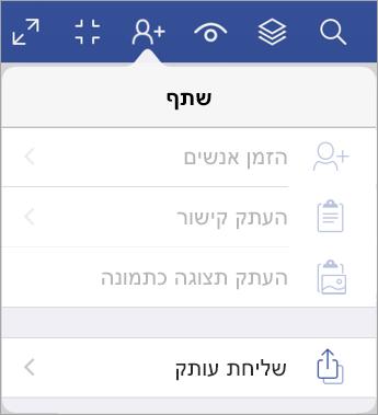 שליחת עותק של קובץ ב- Visio Viewer עבור iPad