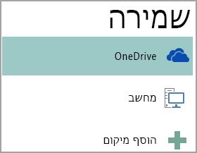 צילום מסך של אפשרות השמירה בשם ב- Publisher.
