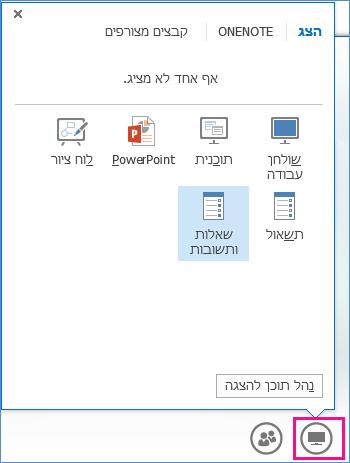צילום מסך של מנהל שאלות ותשובות