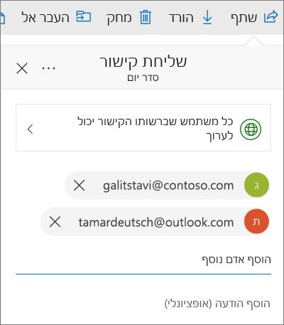 תיבת הדו-שיח לשיתוף קבצים ב- OneDrive שנוספו לה כתובות דואר אלקטרוני