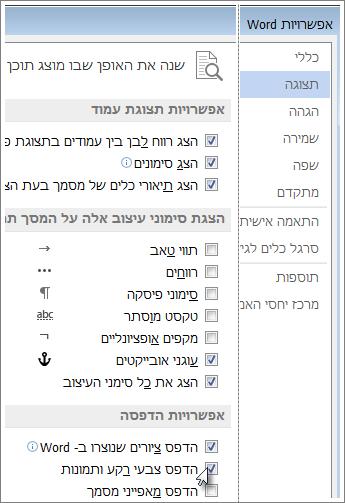 תיבת הסימון 'הדפס צבעי רקע ותמונות' בתיבת הדו-שיח אפשרויות Word