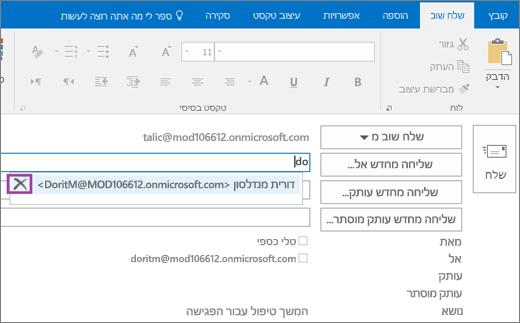 צילום מסך שמציג את האפשרות 'שלח שוב' עבור הודעת דואר אלקטרוני. בשדה 'שלח שוב', התכונה 'השלמה אוטומטית' מציעה כתובת דואר אלקטרוני עבור הנמען, בהתבסס על האותיות הראשונות של שם הנמען שהוקלדו.