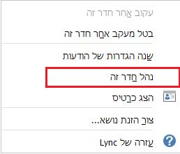 צילום מסך של רשימה נפתחת שבה נבחרה האפשרות 'ניהול חדר זה'