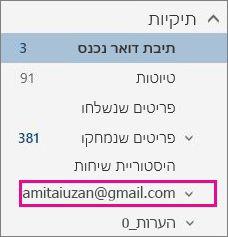 רשימת תיקיות עם חשבון Gmail מסומן