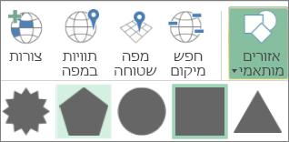 אפשרות הצורות ב- 3D Maps