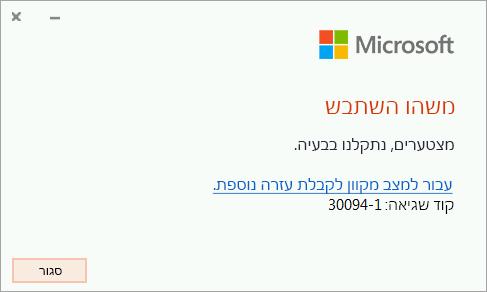 קוד שגיאה 30094-4 בעת התקנת Office