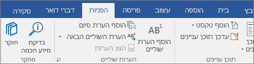 Word_חוקר_ממשק_משתמש