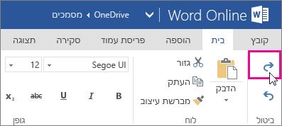 ביטול שינוי ב- Word Online