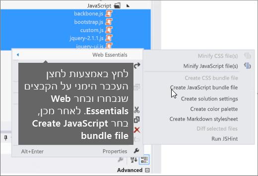 צילום מסך המציג אפשרויות תפריט Web Essentials