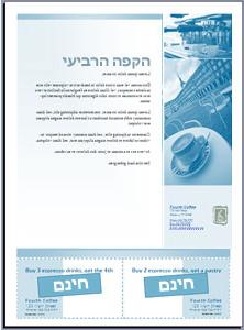 עלון עם שוברים נתלשים שנוצר ב-Microsoft Office Publisher 2007