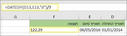 """= (DATEDIF (D13, E13, """"d"""")/7) ותוצאה: 122.29"""