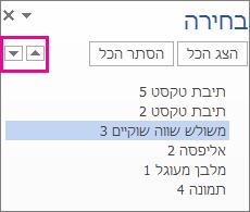 חלונית הבחירה מציגה את כל הצורות, תיבות הטקסט, פריטי ה- WordArt ואובייקטים אחרים במסמך.