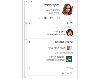 כרטיס איש קשר עם מידע מ- LinkedIn