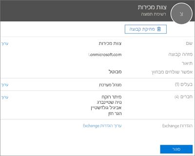 צילום מסך: הוספת איש קשר לרשימת תפוצה