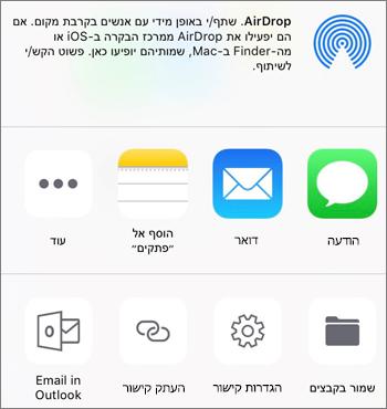 צילום מסך של הכפתור Save Photo ביישום OneDrive ב- iOS