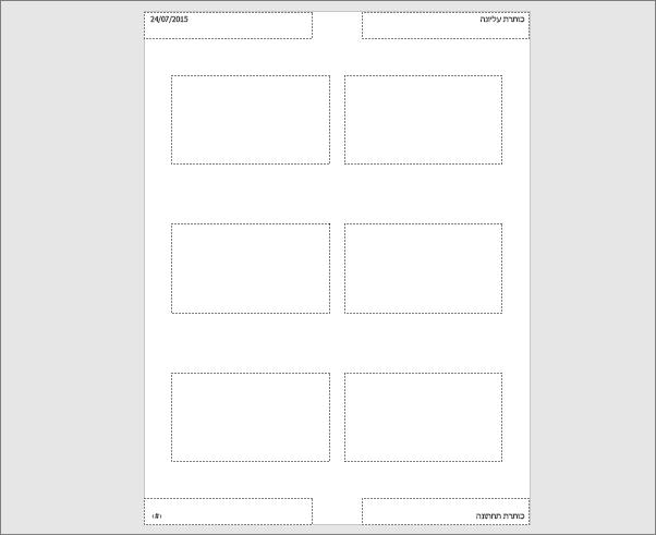 הצגת תבנית הבסיס לדפי מידע של PowerPoint