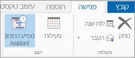 לחצן 'מסייע התזמון' ב- Outlook 2013.