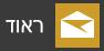 הצגת האפליקציה 'דואר' של Windows 10 כפי שהיא מופיעה בתפריט התחלה של Windows