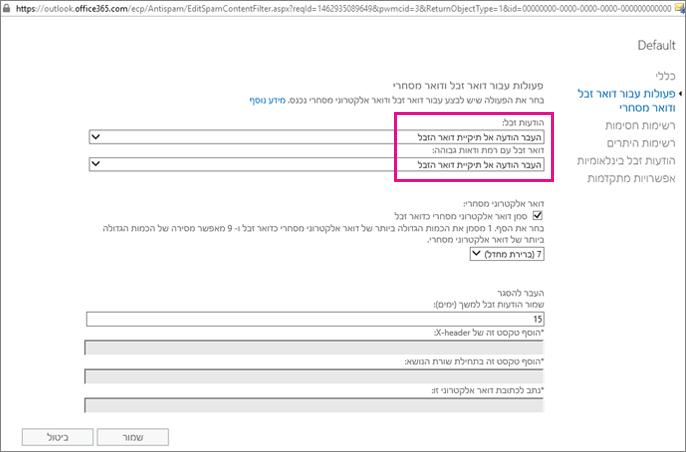 פעולות זבל ותוכנות בצובר של ערכת להודעה Mpve לתיקיה דואר זבל