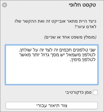 טקסט חלופי ב- PowerPoint עבור Mac