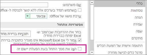 אפשרות של Excel לביטול מסך ההתחלה בעת פתיחת Excel