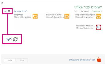 לחצן 'רענן' של 'יישומים עבור Office'