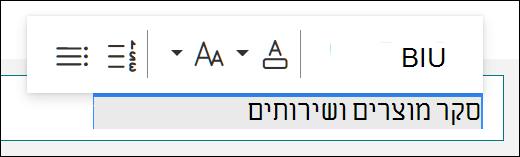 אפשרויות עיצוב, כגון מודגש, קו תחתון וקווים נטליים, ב- Microsoft Forms