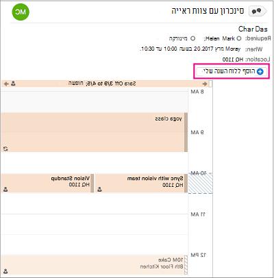 לחץ על הוסף לחצן לוח השנה שלי כדי להוסיף אירוע הקבוצה ללוח השנה האישי שלך