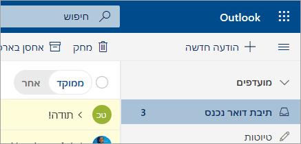 צילום מסך של דואר ב-Outlook בגירסת הביתא של האינטרנט