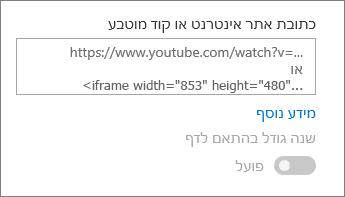הדבקת כתובת URL של וידאו או הטבעה של קוד בשדה