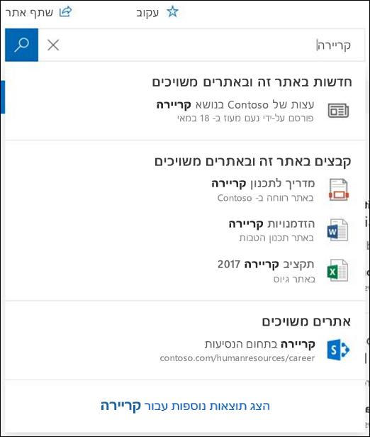 תוצאות חיפוש באתר SharePoint רכזת