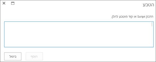 צילום מסך של תיבת הדו-שיח 'הטבעה' ב- SharePoint Online כדי להדביק קובץ Script או להטביע קוד עבור קבצי וידאו או שמע, ולאחר מכן להוסיף את הקוד.