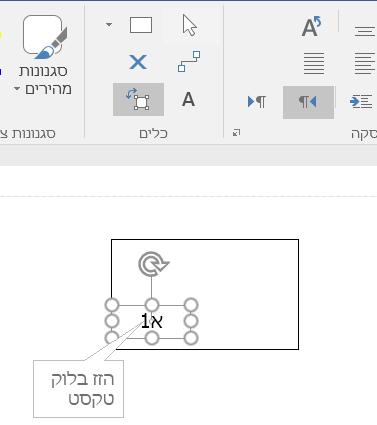 העברה ושינוי גודל של בלוק הטקסט