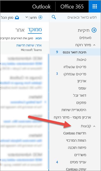 תוכל למצוא את הקבוצות בחלונית הניווט שמאלה ב- Outlook או ב- Outlook באינטרנט