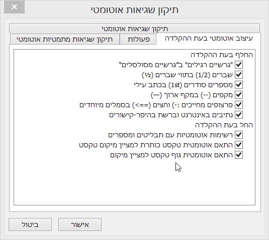 אפשרויות בכרטיסיה עיצוב אוטומטי בעת ההקלדה כרטיסיה