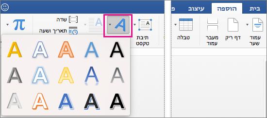 הכרטיסיה ' הוספה ' עם האפשרות WordArt מסומן.