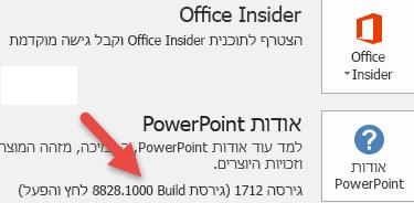 צילום מסך שמציג את מספר הגירסה וגירסת Build לצד לחצן 'אודות PowerPoint'