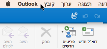 כדי לראות באיזו גירסה של Outlook אתה משתמש, בחר Outlook בשורת התפריטים.