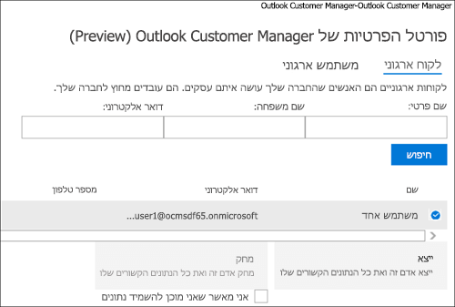 צילום מסך: נתונים של הלקוח מנהל הלקוח של Outlook ייצוא