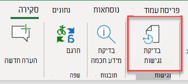 צילום מסך של ממשק המשתמש לפתיחת בודק הנגישות