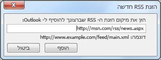 הזן את כתובת ה- url של הזנת ה- rss
