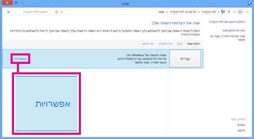 הוספת שיטת קלט בלוח הבקרה ב- Windows 8