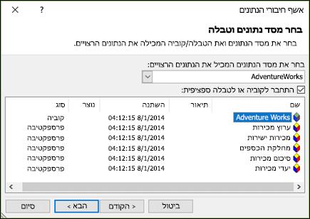אשף חיבורי הנתונים > בחר מסד נתונים וטבלה