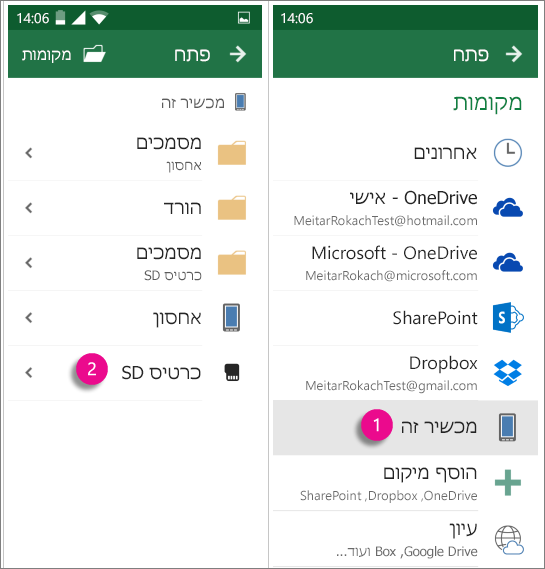 Office עבור כרטיס Android SD
