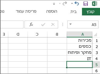 יצירת רשימה נפתחת של ערכים בעמודה אחת או בשורה אחת ב- Excel