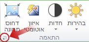 מפעיל תיבת הדו-שיח 'עיצוב תמונה'